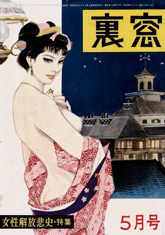 Uramado,+The+Japan's+most+remarKable+S‑M+Magazine+-+Gutsy+Rétro-Japan+(77)