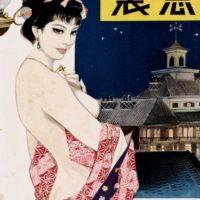 Uramado,+The+Japan's+most+remarKable+S-M+Magazine+-+Gutsy+Rétro-Japan+(77)