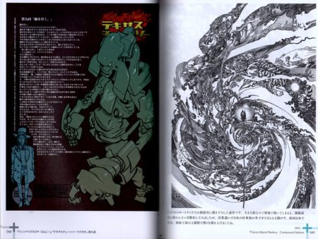 terada-ten-year-retrospective_04