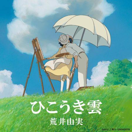 vent-se-leve-miyazaki
