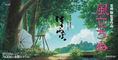 vent-se-leve-miyazaki_02