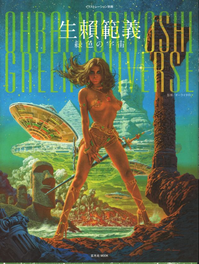 ohrai-noriyoshi-green-universe-03-couv