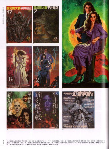 ohrai-noriyoshi-green-universe