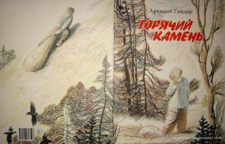 Anatoly Slepkov-pierres-chaudes-08