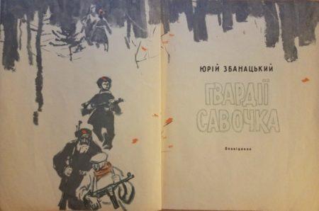 Vasily Andreevich Evdokimenko-Gardes Savochka-25