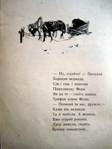 gluzdov-ours-06