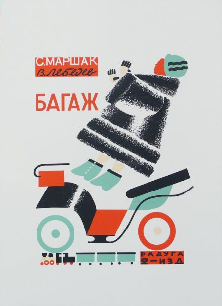 lebedev-03