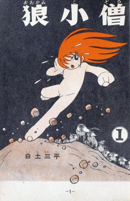 sanpei shirato 01