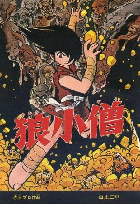 sanpei shirato 04