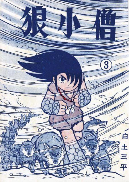sanpei shirato 05
