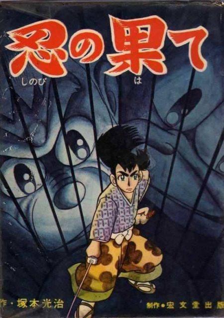 sanpei shirato 06