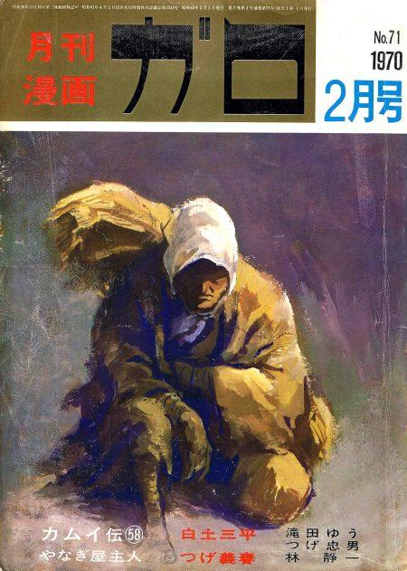 sanpei shirato 11