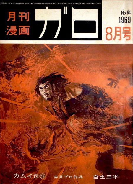 sanpei shirato 13