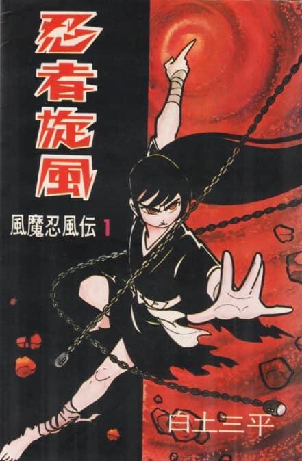 sanpei shirato 14