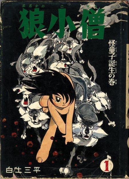 sanpei shirato 16