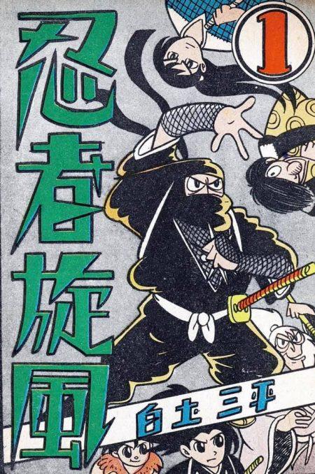 sanpei shirato 17
