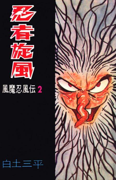sanpei shirato 21