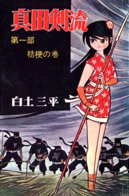 shirato sanpei